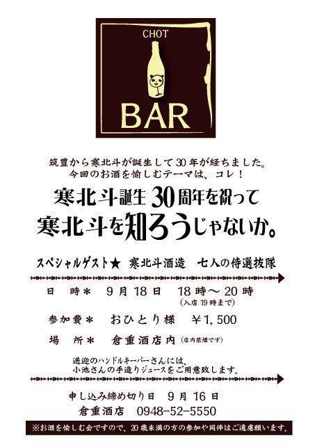 2015-kanhokuto30.jpg