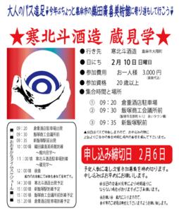 寒北斗見学2013.png