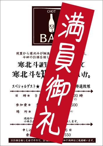 満員御礼2015-09.jpg