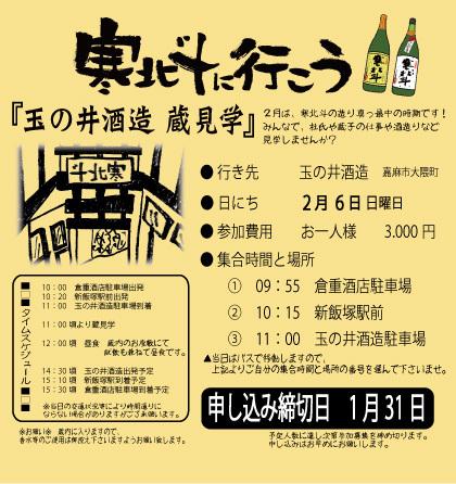 蔵見学案内2011.jpg